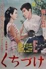Kisses (1957)