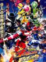 Uchuu Sentai KyuuRanger (2017)