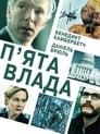 П'ята влада (2013)