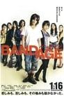 Bandage (2010)