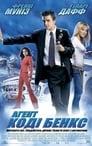 Агент Коді Бенкс (2003)