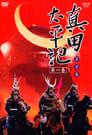 Sanada Taiheiki (45/45)