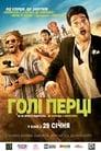 Голі перці (2014)
