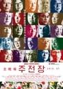 Shusenjo: The Main Battleground of the Comfort Women Issue (2019)
