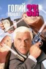 Голий пістолет 33 1/3: Остання образа (1994)