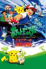 Покемон: Фільм перший (1998)