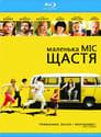 Маленька місс Щастя (2006)