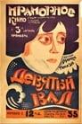 [Voir] Metskhre Talga 1926 Streaming Complet VF Film Gratuit Entier