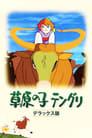 Tenguri, L'enfant Des Steppes Streaming Complet Gratuit ∗ 1977