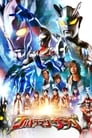 مشاهدة فيلم Ultraman Saga 2012 مترجم أون لاين بجودة عالية