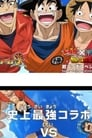 Luffy vs Goku vs Toriko (2020)