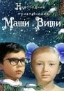 Novogodnie Priklyucheniya Mashi I Viti - [Teljes Film Magyarul] 1975