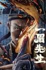 مترجم أونلاين و تحميل Taoist Priest 2021 مشاهدة فيلم