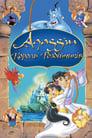Аладдін і король розбійників (1996)