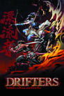 Image Drifters (2016)