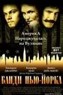 Банди Нью-Йорка (2002))