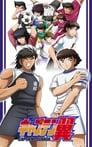 Super Campeões (Captain Tsubasa)