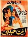 Poster for Enta Habibi