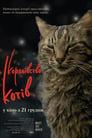 Королівство котів (2016)