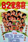Poster for 八十二家房客