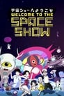 مشاهدة فيلم Welcome to the Space Show 2010 مترجم أون لاين بجودة عالية