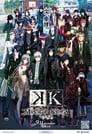 K: Missing Kings – The Movie