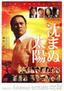 Poster for 沈まぬ太陽
