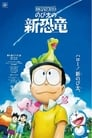 Doraemon: Nobita's New Dinosaur 2020