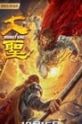 [Voir] Monkey King 2020 Streaming Complet VF Film Gratuit Entier