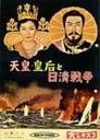 Emperor & Empress Meiji And The Sino-Japanese War (1958) Volledige Film Kijken Online Gratis Belgie Ondertitel