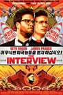 7-The Interview