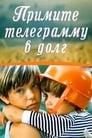 Poster for Примите телеграмму в долг