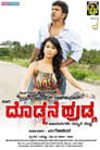 Doddmane Hudga (Rajkumar) Hindi Dubbed
