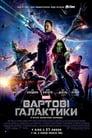 Вартові галактики (2014)