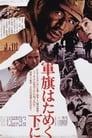 [Voir] Sous Les Drapeaux, L'Enfer 1972 Streaming Complet VF Film Gratuit Entier