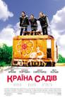 Країна садів (2004)