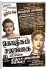 கொஞ்சும் சலங்கை ☑ Voir Film - Streaming Complet VF 1962
