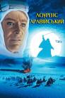 Лоуренс Аравійський (1962)