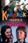 Poster for Кувырок через голову