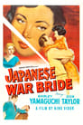 Poster for Japanese War Bride