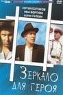 Дзеркало для героя (1988)