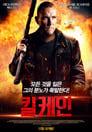 Poster for Kill Kane