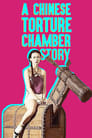 A Chinese Torture Chamber Story