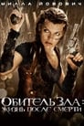 Resident Evil 4: Ultratum..