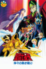 Saint Seiya: The Heated Battle Of The Gods (1988) Volledige Film Kijken Online Gratis Belgie Ondertitel