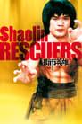 Рятівники Шаоліня (1979)