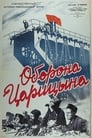 Poster for Оборона Царицына
