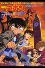 Détective Conan - Le fantôme de Baker Street