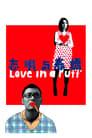 مترجم أونلاين و تحميل Love in a Puff 2010 مشاهدة فيلم