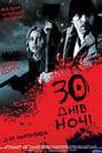 30 днів ночі (2007)